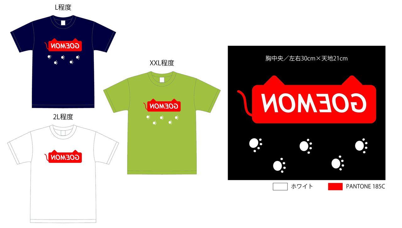 五右衛門Tシャツ2015モデル
