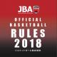 2018年度 JBAルールテスト用問題集(001~010問)